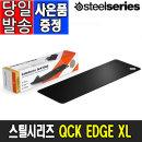 정품 QCK EDGE XL 게이밍 마우스패드 장패드