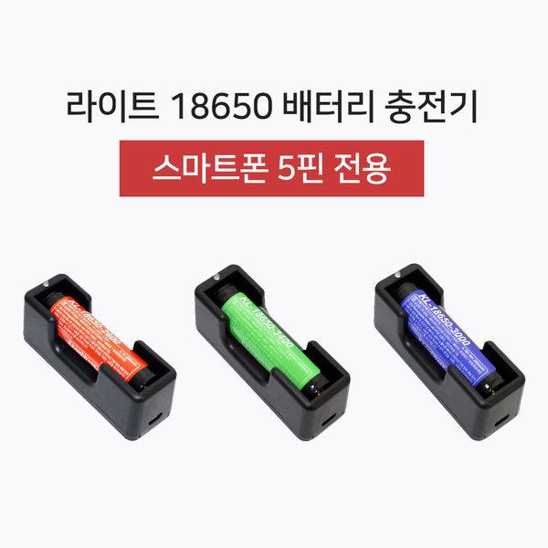 18650 배터리 충전기
