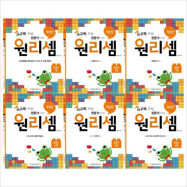 (전6권)초등1학년 원리셈 1~6권 세트