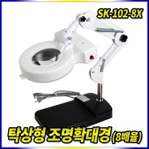 탁상조명 확대경 SK-102-8X 돋보기 LED 탁상용 렌즈
