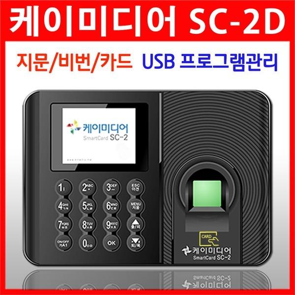 SC-2D 지문/카드/비번 출퇴근기록기 프로그램관리