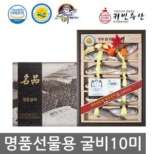 영광법성포굴비 귀빈수산굴비 名品굴비선물 2호10미