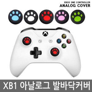 PS4/XBOXONE 컨트롤러 아날로그 스틱커버 발바닥커버