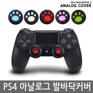 XBOXONE/PS4 듀얼쇼크4 아날로그 스틱커버 발바닥커버