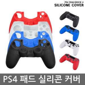 PS4 듀얼쇼크4 실리콘커버 / 패드 실리콘 케이스 커버