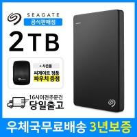 BackupPlus S 2TB 외장하드 블랙+정품파우치증정