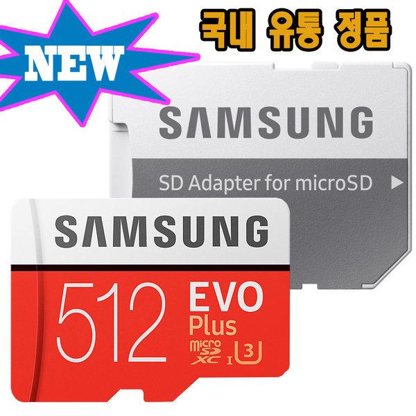 Nintendo Switch 외장메모리 EVO+ MicroSD 512GB U3