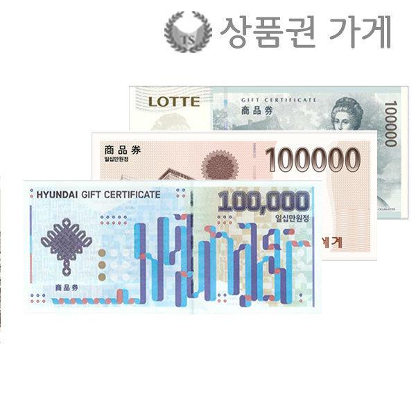 신용카드/현대/롯데/신세계백화점상품권/마트10만