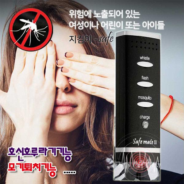 세이프메이트 전자호루라기+모기퇴치+후레쉬 호신용품