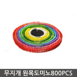 생활용품 무지개 원목 도미노 800PCS