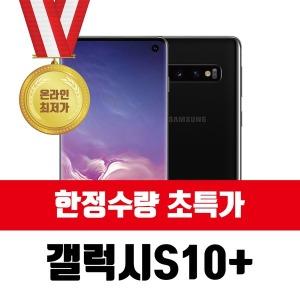 LG U+ 번호이동ㅣ갤럭시S10+ 128Gㅣ특가 이벤트