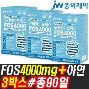 프리바이오틱스 FOS4000+아연 분말 가루 유산균 3박스