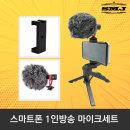 1인방송장비 유튜브 블로그 핫슈스마트폰거치대+마이크