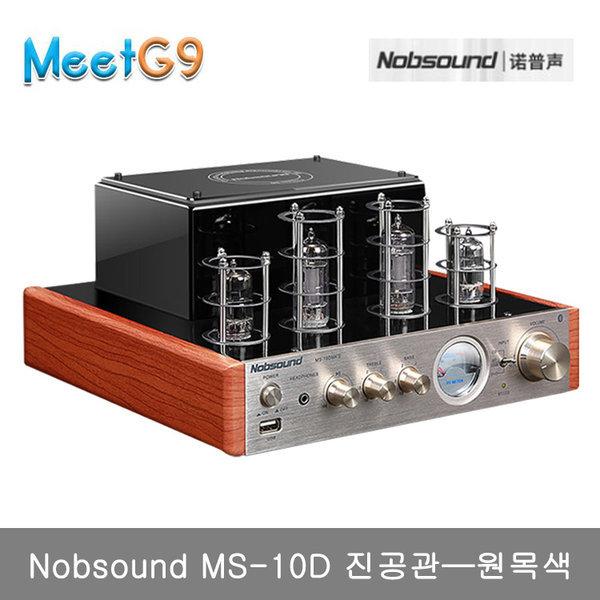 Nobsound MS-10D 진공관--원목색/무료배송