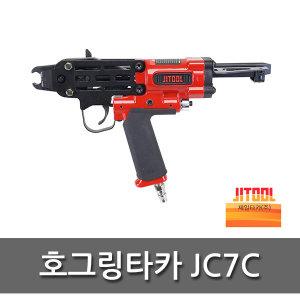제일타카 호그링타카/JC7C/링타카/5~6mm/C호그링/에