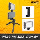 1인방송장비 조명 유튜브 핫슈스마트폰거치대+라이트