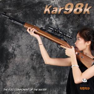 배틀그라운드 저격총 카구팔 Kar98k 비비탄총 풀세트