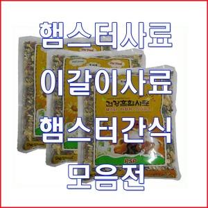 애니몰파크/햄스터사료3봉지/건강혼합사료/해바라기