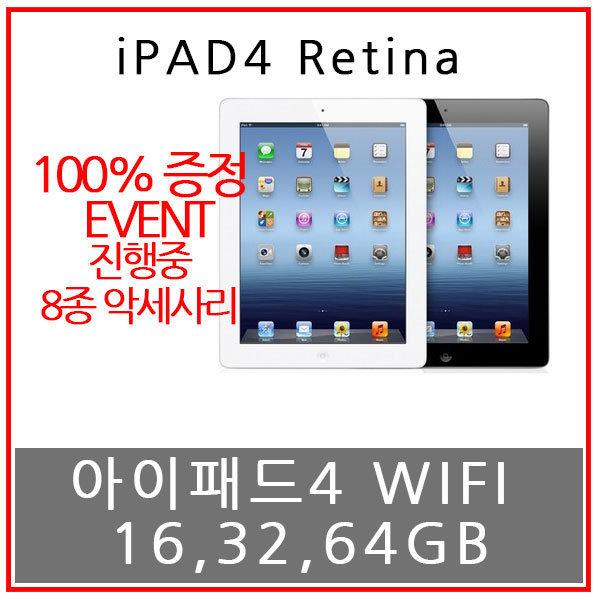 아이패드4 Retina IPAD4 레티나 9.7인치 2048x1536