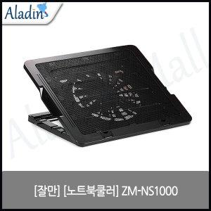 잘만 ZM-NS1000 노트북쿨러 노트북받침대 쿨링패드