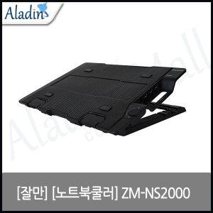잘만 노트북쿨러 ZM-NS2000 노트북받침대 쿨링패드