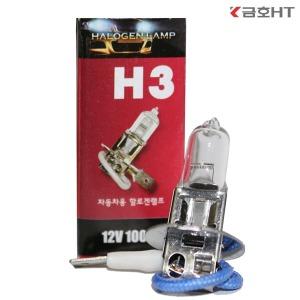 금호전구 안개등 H3 12V 55w 100w 할로겐램프 전구