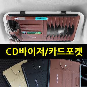 굿굿스 차량용 카드포켓/CD바이저