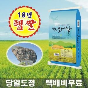18년산 햅쌀 철원오대쌀 DMZ 대마리 10kg