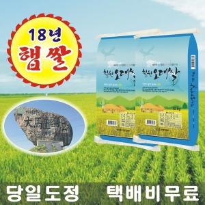 18년산 햅쌀 철원오대쌀 DMZ 대마리 10kg+10kg(20kg)