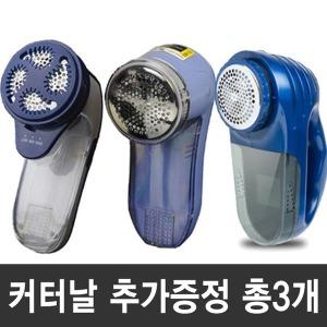 아이프리 세탁소용 전기충전식 보풀제거기 FX  시리즈