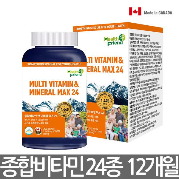 캐나다 종합비타민 미네랄 12개월 멀티비타민 영양제