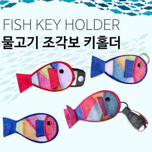 물고기 키홀더 키케이스 키주머니 펜던트 키링