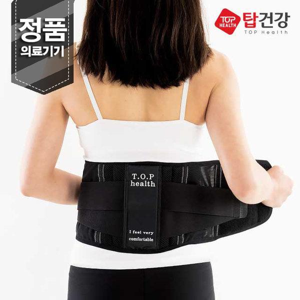 의료용 허리보호대 허리디스크 허리복대 허리벨트