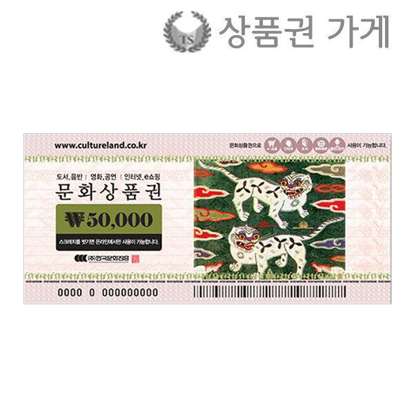 (우편)신용카드/컬쳐랜드문화 상품권/지류/5만원