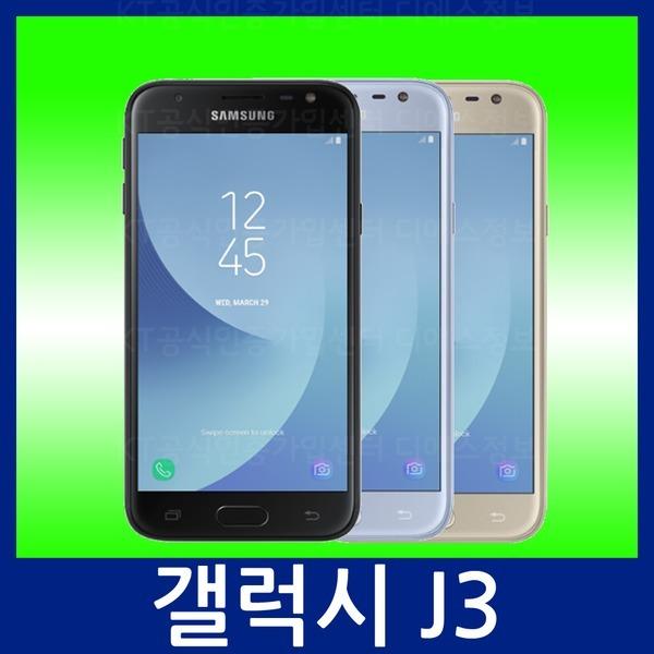 KT/기기변경/갤럭시J3 SM-J330N0/사은품/유심무료가능