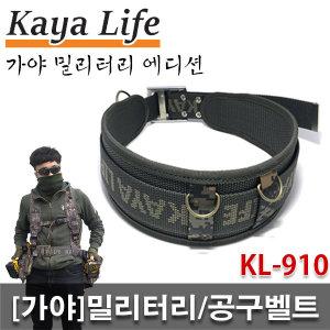 가야 벨트/KL-910/KL910/밀리터리/허리띠/탄띠/공구