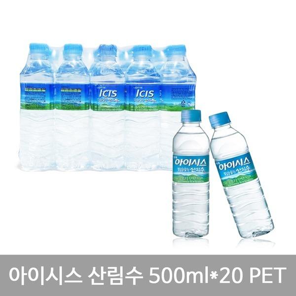 롯데_아이시스 산림수 500mlx20ea/생수/물/워터/water