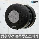 OMT 방수 블루투스 스피커 OBS-WP9 강력흡착 휴대용