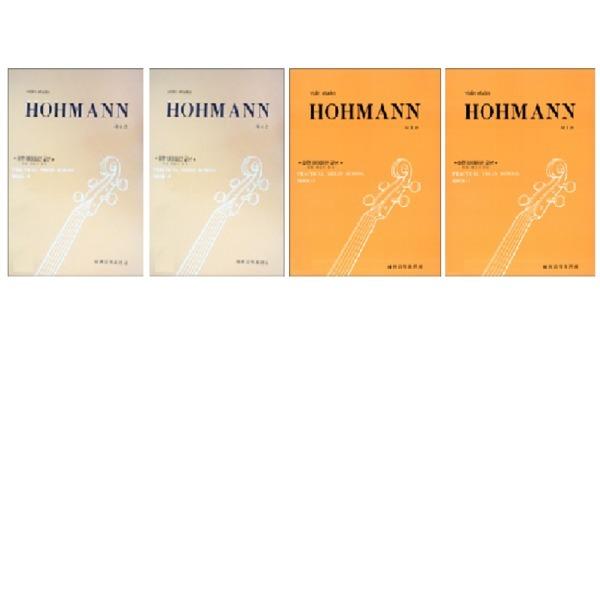 (세광음악) 호만 바이올린 교본 1~4 세트(전4권)