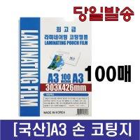 A3 라미네이팅 코팅 필름 100매 최고급 손 코팅지 국산