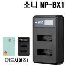 SPRO 소니 NP-BX1 LCD 2구충전기 RX100M6 M5 M4 M3 M2