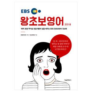 EBS 왕초보 영어 2018 상편 하루 30분 투자로 영포자들의 입을 떼주는 워크북 서울문화사