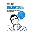EBS 왕초보 영어 2018 하편 하루 30분 투자로 외국인 앞에서 당당해진다 워크북 서울문화사