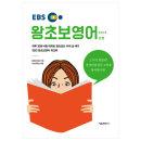 EBS 왕초보 영어 2019 상편 하루 30분 4줄 대화로 왕초보는 이제 남 얘기 워크북 서울문화사