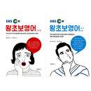 (전2권) EBS 왕초보 영어 세트 2018 상하 서울문화사