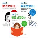 (전3권) EBS 왕초보 영어 세트 2018 상하 + 2019 상 서울문화사