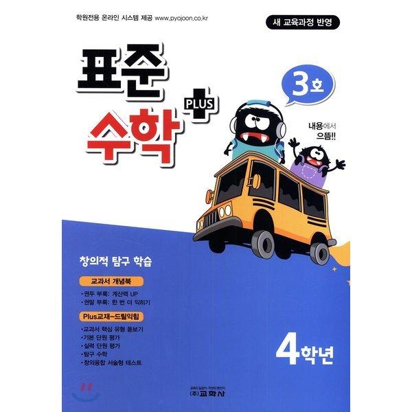 표준수학 플러스 4학년 3호 (2019년)