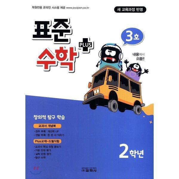 표준수학 플러스 2학년 3호 (2019년)