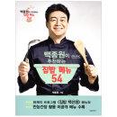 백종원이 추천하는 집밥 메뉴 54 서울문화사