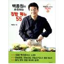 백종원이 추천하는 집밥 메뉴 55 서울문화사
